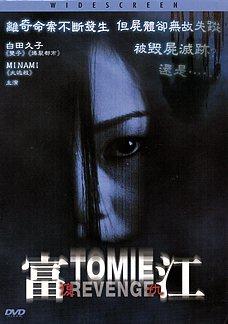 TOMIE VII: Revenge