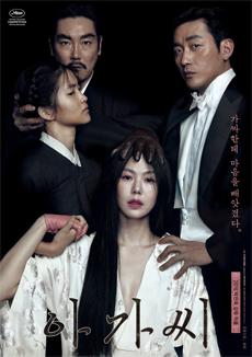 Koreanische reife Filme